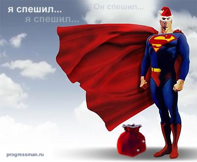 Новогодний Супермэн
