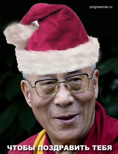Новогодний Далай Лама